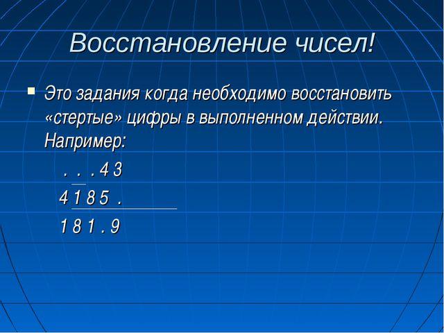 Восстановление чисел! Это задания когда необходимо восстановить «стертые» циф...