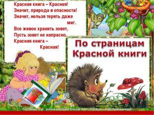 Красная книга – Красная! Значит, природа в опасности! Значит, нельзя терять д