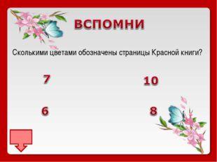 Сколькими цветами обозначены страницы Красной книги?