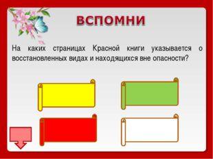 На каких страницах Красной книги указывается о восстановленных видах и находя