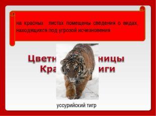на красных листах помещены сведения о видах, находящихся под угрозой исчезнов