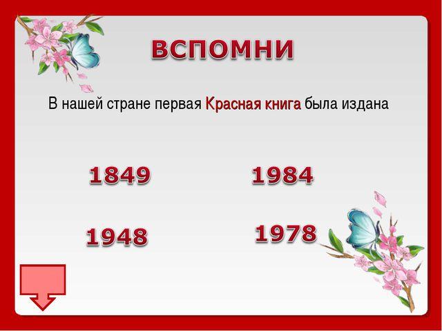 В нашей стране первая Красная книга была издана
