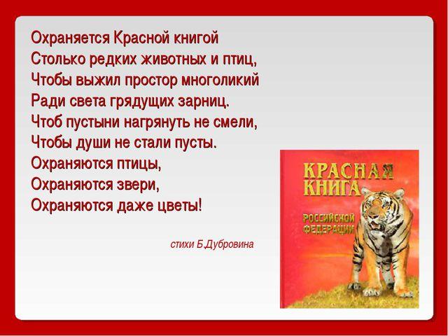 Охраняется Красной книгой Столько редких животных и птиц, Чтобы выжил простор...