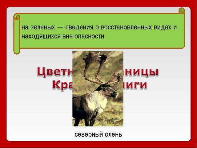 на зеленых — сведения о восстановленных видах и находящихся вне опасности сев...