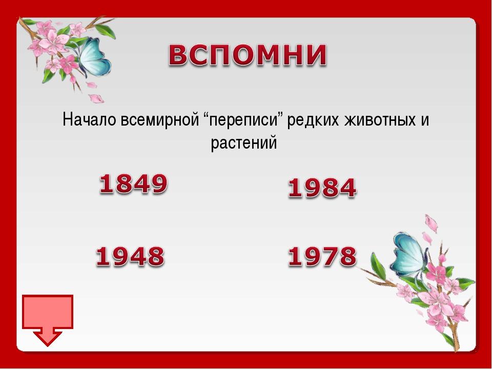 """Начало всемирной """"переписи"""" редких животных и растений"""