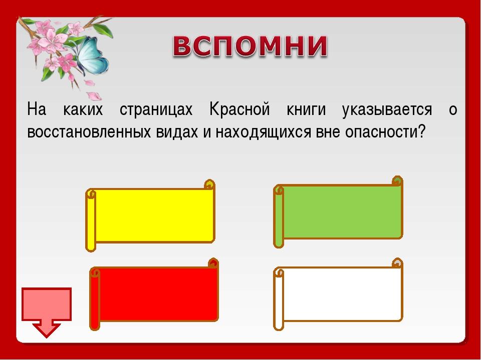 На каких страницах Красной книги указывается о восстановленных видах и находя...