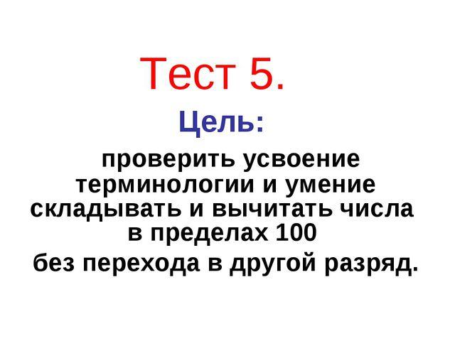 Тест 5. Цель: проверить усвоение терминологии и умение складывать и вычитать...