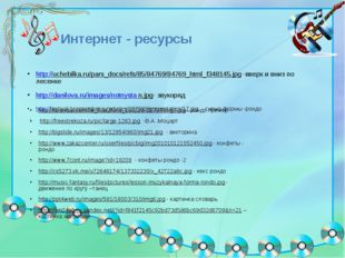 Интернет - ресурсы http://uchebilka.ru/pars_docs/refs/85/84769/84769_html_f3