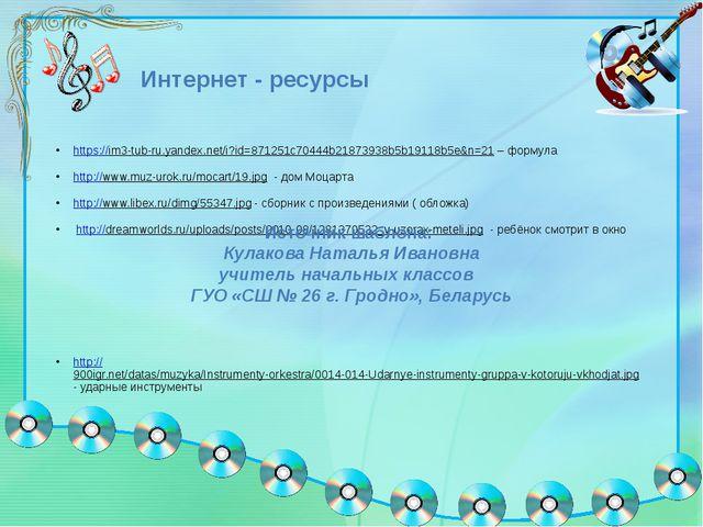 Интернет - ресурсы https://im3-tub-ru.yandex.net/i?id=871251c70444b21873938b...