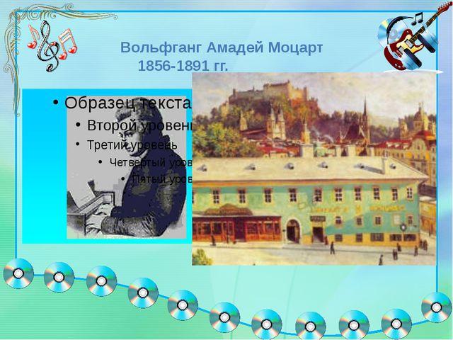 Вольфганг Амадей Моцарт 1856-1891 гг.