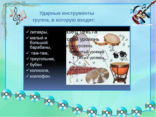 Ударные инструменты группа, в которую входят: