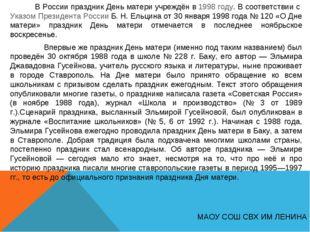 1 В России праздник День матери учреждён в1998 году. В соответствии сУказом
