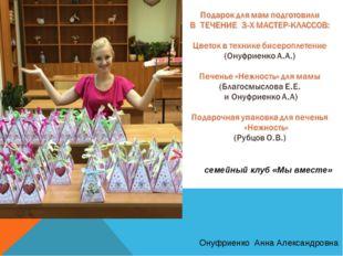 1 Онуфриенко Анна Александровна семейный клуб «Мы вместе»