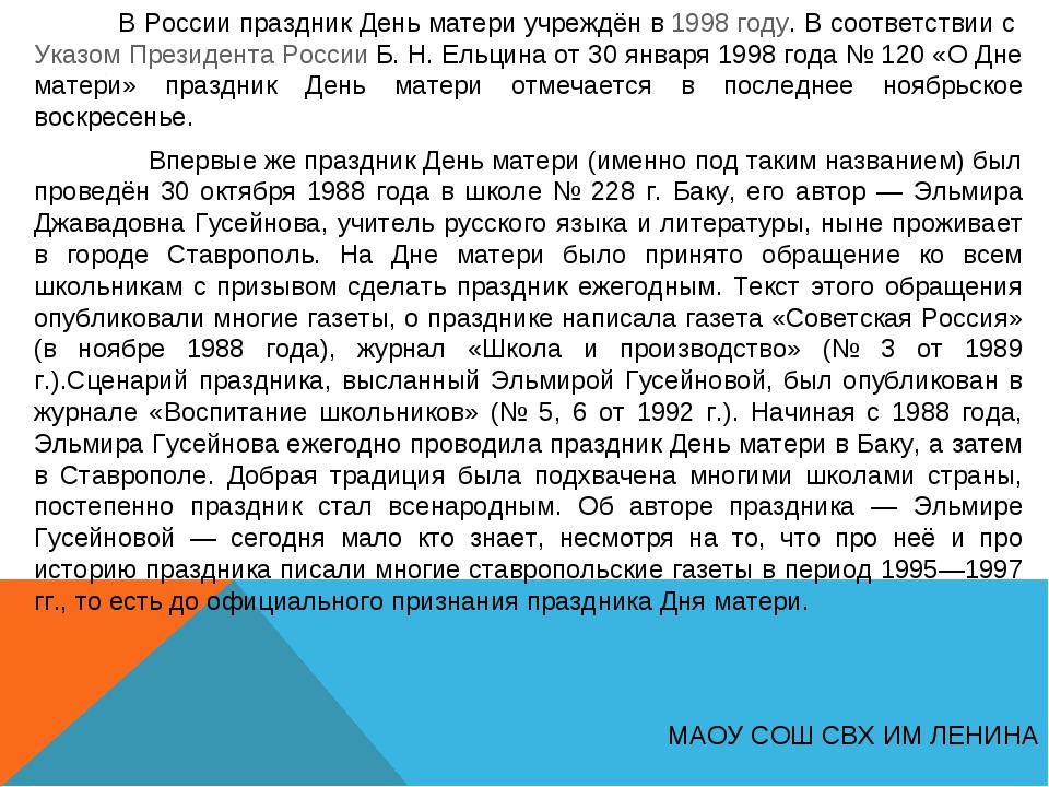 1 В России праздник День матери учреждён в1998 году. В соответствии сУказом...