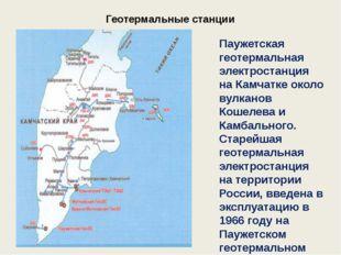 ПРАКТИКУМ На контурную карту нанести крупные электростанции страны: ТЭС- Сург
