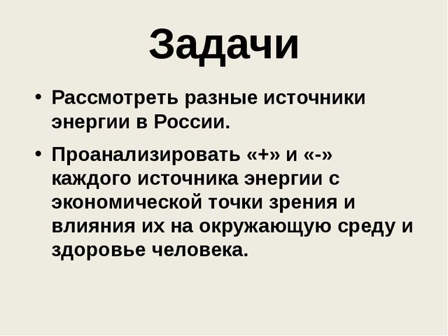 Задачи Рассмотреть разные источники энергии в России. Проанализировать «+» и...