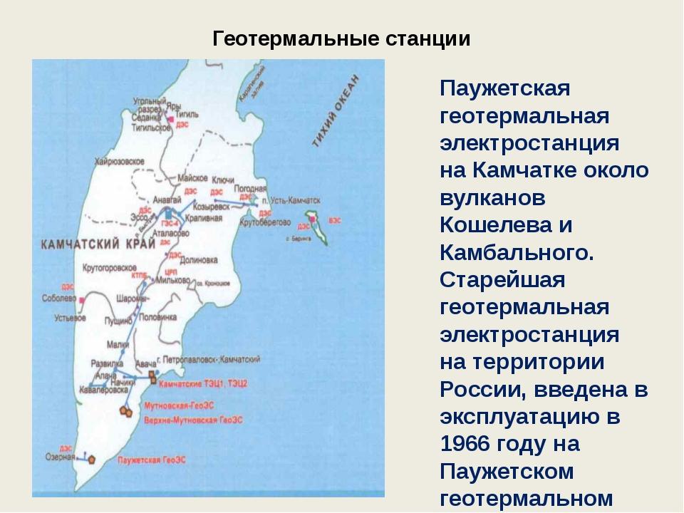 ПРАКТИКУМ На контурную карту нанести крупные электростанции страны: ТЭС- Сург...