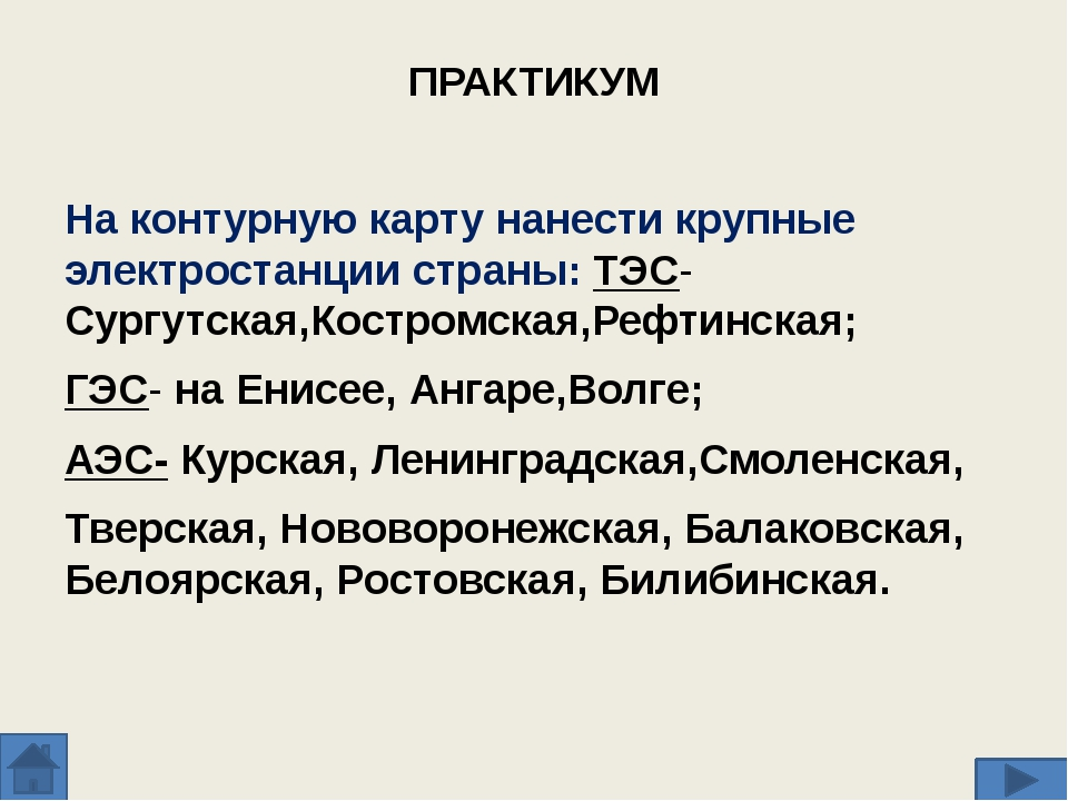 1 1-БРАТСКАЯ ГЭС 2 2-Красноярская ГЭС 3 4 5 6 7 3-Саяно-Шушенская ГЭС 4-Сургу...