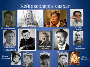Кейіпкерлерге саяхат Кененбай Қожабеков Рая Мұхамедьиярова Бикен Римова Нұрла