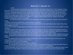 Жеке бас құпия кеңесі Қаулы: 1) Тәртіпсіздік-кісіні жексұрын көрсетіп бітіре