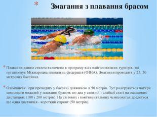 Змагання з плавання брасом Плавання даним стилем включено в програму всіх най