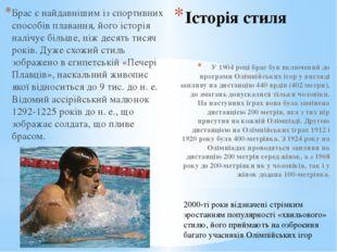 Історія стиля Брас є найдавнішим із спортивних способів плавання, його історі