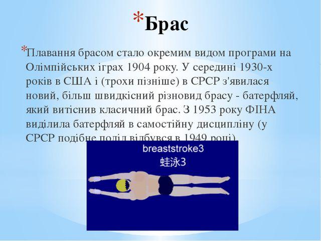 Брас Плавання брасом стало окремим видом програми на Олімпійських іграх 1904...