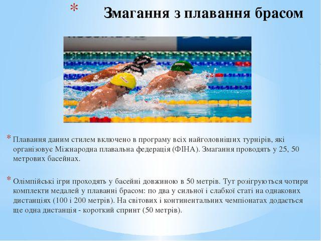 Змагання з плавання брасом Плавання даним стилем включено в програму всіх най...
