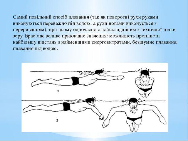 Самий повільний спосіб плавання (так як поворотні рухи руками виконуються пе...