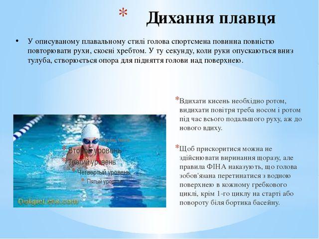 Дихання плавця Вдихати кисень необхідно ротом, видихати повітря треба носом і...