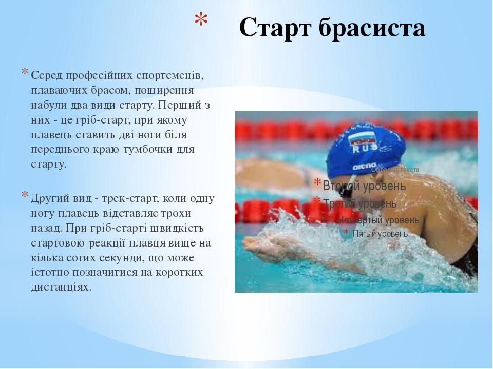 Старт брасиста Серед професійних спортсменів, плаваючих брасом, поширення наб...