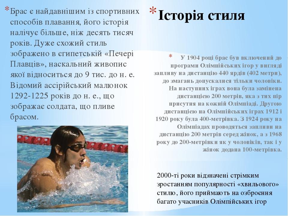 Історія стиля Брас є найдавнішим із спортивних способів плавання, його історі...