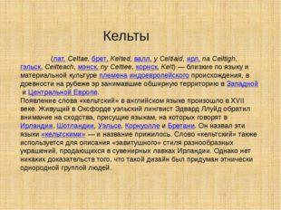 Кельты Ке́льты(лат.Celtae,брет.Kelted,валл.y Celtiaid,ирл.na Ceiltigh