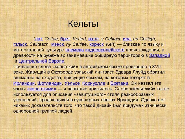 Кельты Ке́льты(лат.Celtae,брет.Kelted,валл.y Celtiaid,ирл.na Ceiltigh...