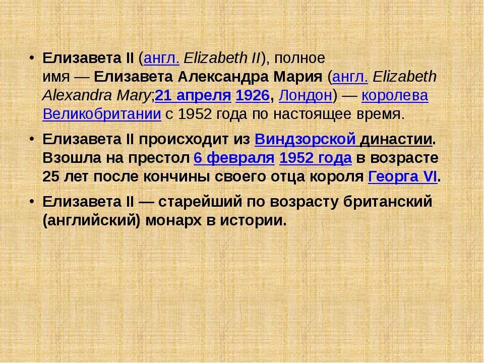 Елизавета II(англ.Elizabeth II), полное имя—Елизавета Александра Мария(а...