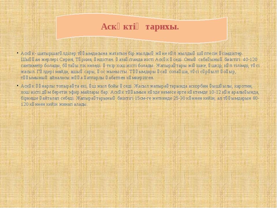 Аскөктің тарихы. Аскөк- шатыршагүлділер тұқымдасына жататын бір жылдық және...