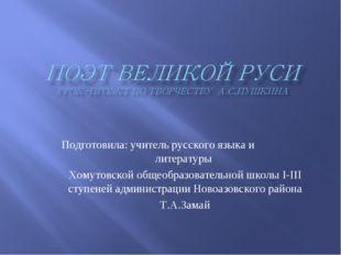 Подготовила: учитель русского языка и литературы Хомутовской общеобразователь