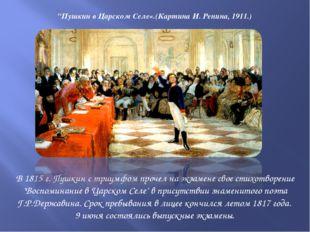 """В 1815 г. Пушкин с триумфом прочел на экзамене свое стихотворение """"Воспомина"""