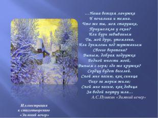 Иллюстрация к стихотворению «Зимний вечер» …Наша ветхая лачужка И печальна и