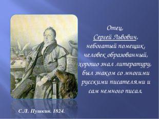 Отец, Сергей Львович, небогатый помещик, человек образованный, хорошо знал л
