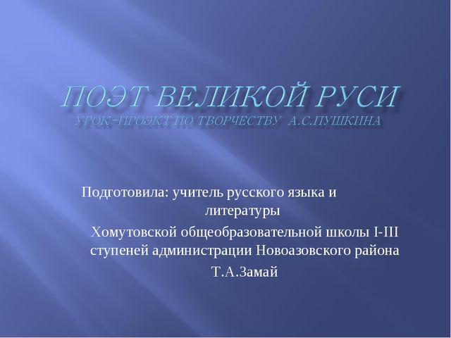 Подготовила: учитель русского языка и литературы Хомутовской общеобразователь...