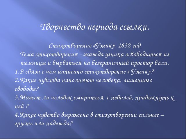 Творчество периода ссылки. Стихотворение «Узник» 1832 год Тема стихотворения...