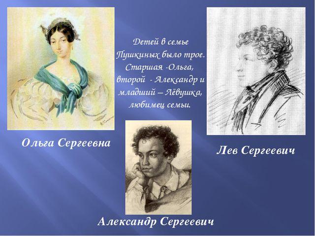 Детей в семье Пушкиных было трое. Старшая -Ольга, второй - Александр и младш...