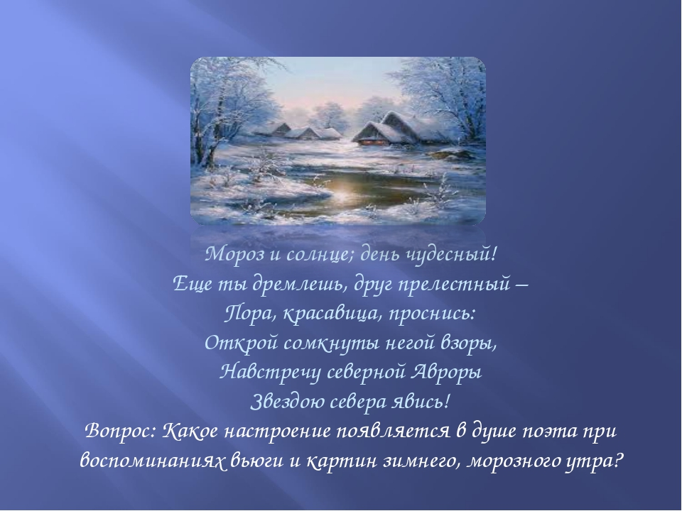 Мороз и солнце; день чудесный! Еще ты дремлешь, друг прелестный – Пора, краса...