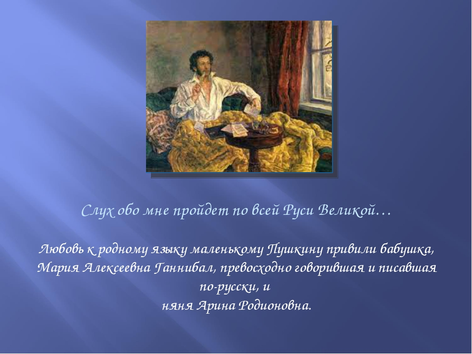 Слух обо мне пройдет по всей Руси Великой… Любовь к родному языку маленькому...