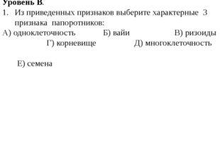 Уровень В. Из приведенных признаков выберите характерные 3 признака папоротни