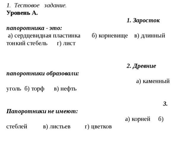 1. Тестовое задание. Уровень А. 1. Заросток папоротника - это: а) сердцевидна...