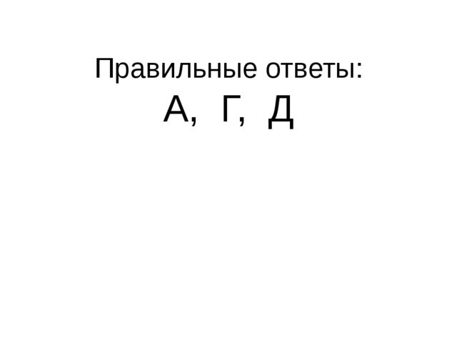 Правильные ответы: А, Г, Д