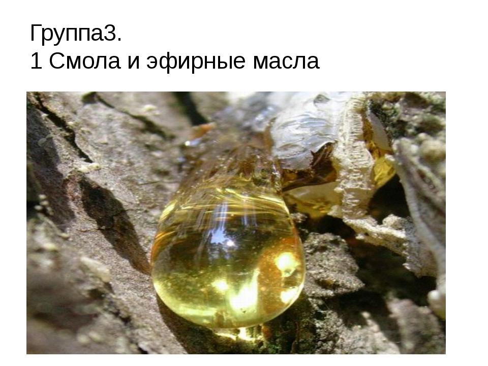 Группа3. 1 Смола и эфирные масла