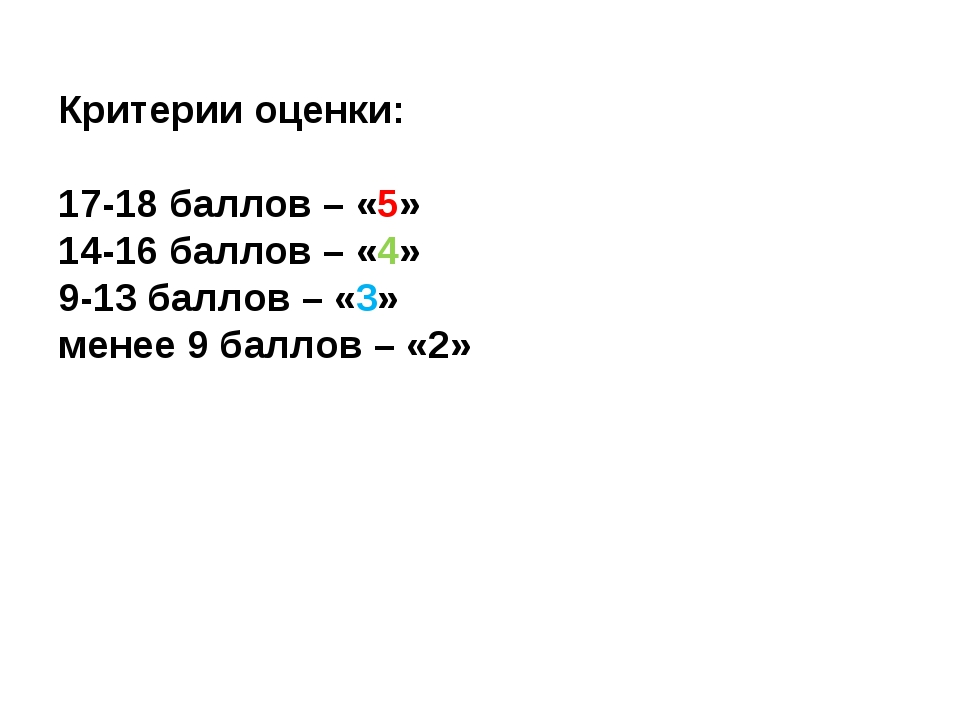 Критерии оценки: 17-18 баллов – «5» 14-16 баллов – «4» 9-13 баллов – «3» мен...